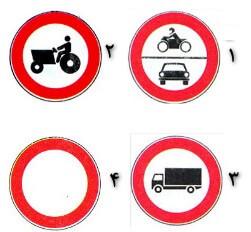 تابلو ممنوعیت عبور وسایل نقلیه موتوری