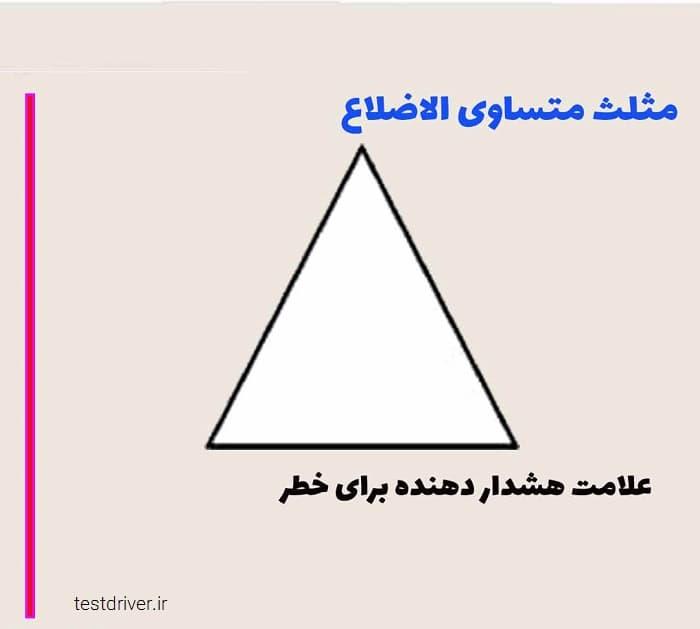 مفهوم شکل تابلو مثلثی