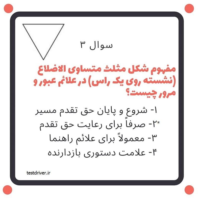 سوالات ایین نامه اصفهان