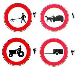 عبور خودروی کشاورزی ممنوع