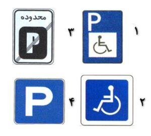 مفهوم پارکینگ مخصوص افراد معلول