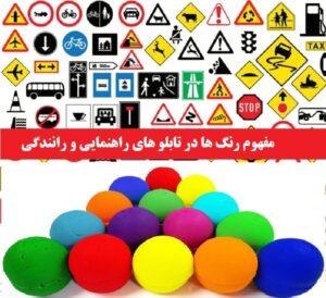 مفهوم رنگ ها در تابلو های راهنمایی و رانندگی